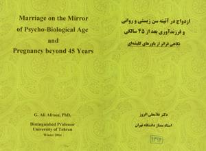 ازدواج در آئینه سن زیستی و روانی و فرزندآوری بعد از 45 سالگی