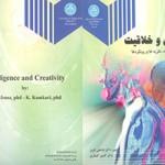 هوش و خلاقیت تاریخچه، نظریه ها و رویکرد ها