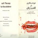 خود درمانگری در لکنت زبان