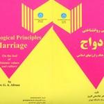 مبانی روانشناختی ازدواج