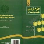 علوم تربیتی ماهیت و قلمرو آن