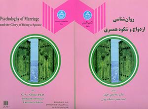 روان شناسی ازدواج و شکوه همسری