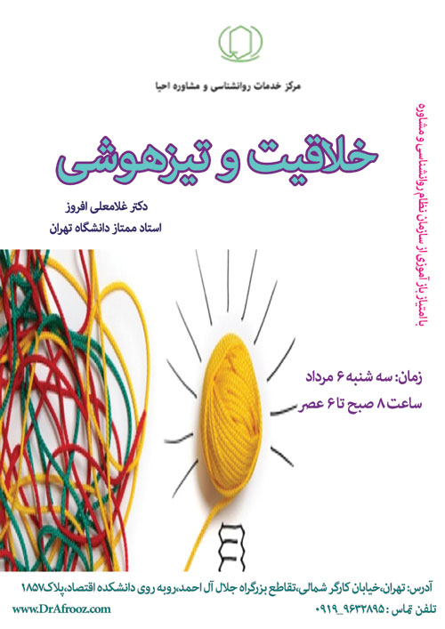 کارگاه خلاقیت و تیزهوشی - دکتر افروز