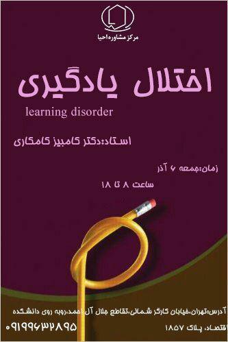 کارگاه تخصصی اختلالات یادگیری