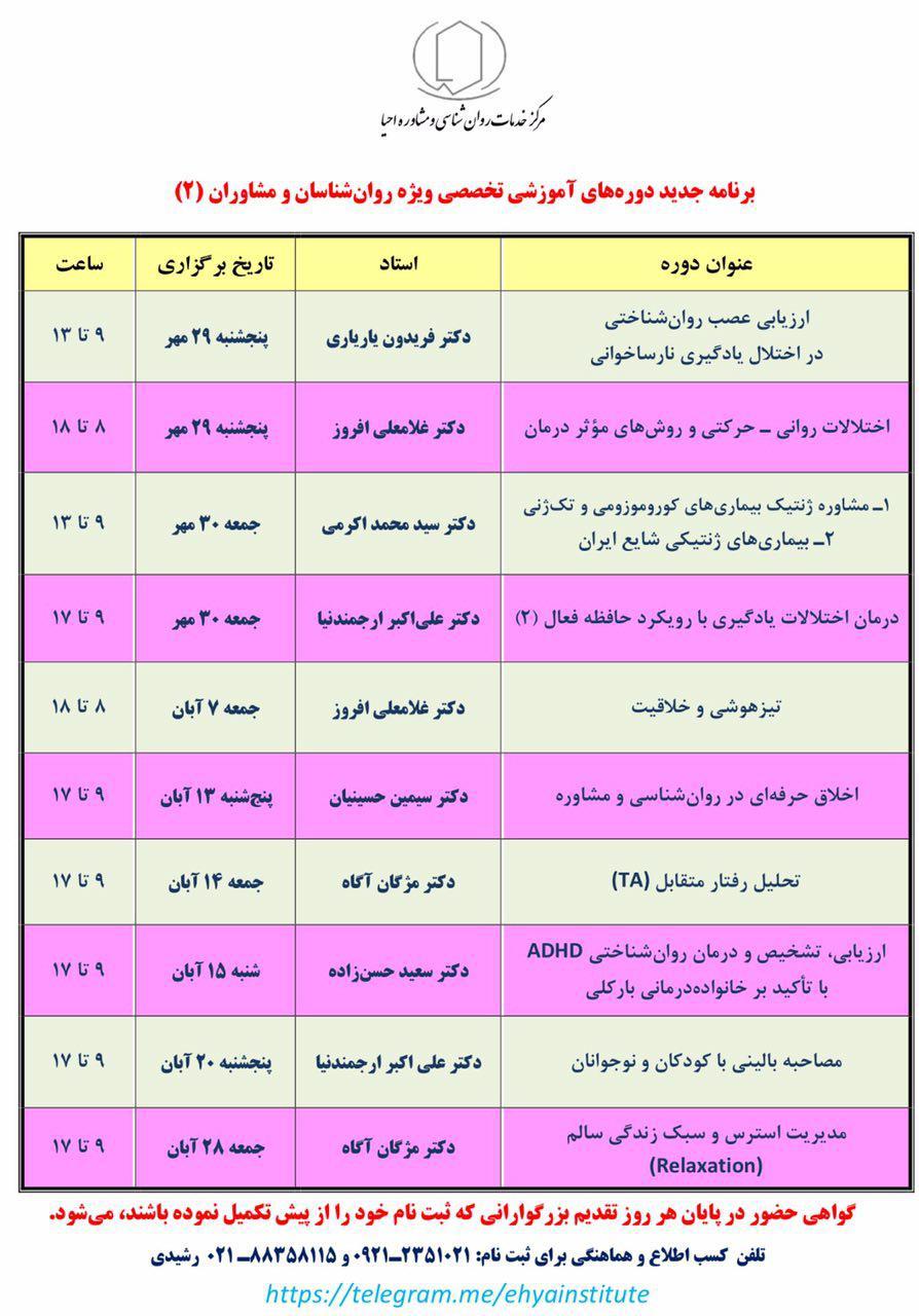 کارگاه های مهر و آبان مرکز مشاوره احیا دکتر افروز